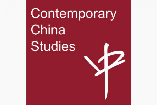 china studies event logo